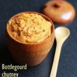 Bottle Gourd Chutney | Sorekayi Chutney Recipe - Udupi Recipes